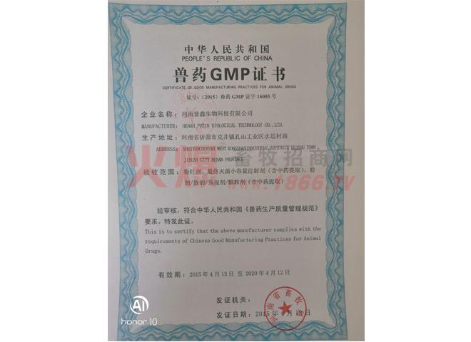 兽药GMP-河南省普鑫(百牧康)生物科技有限公司