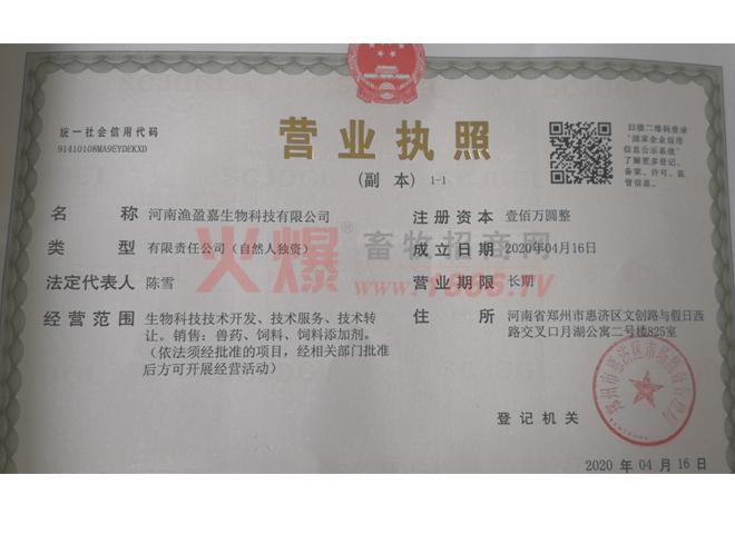 营业执照-河南渔盈嘉生物科技有限公司