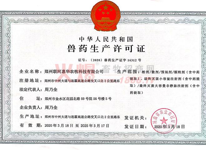 生产许可证-华中牧大集团