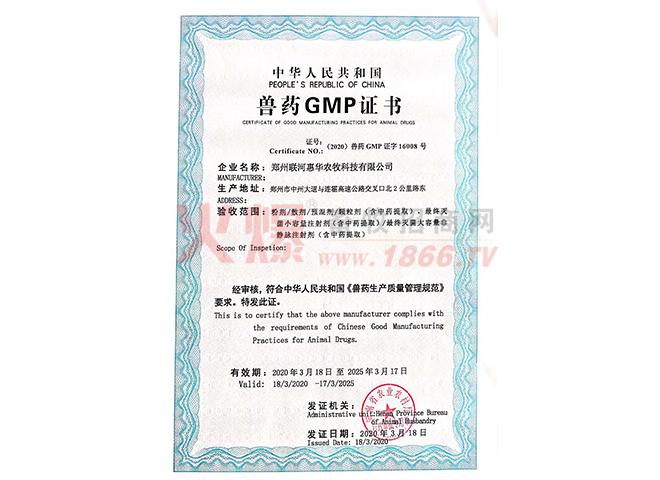 兽药GMP证书-华中牧大集团
