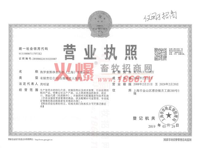 营业执照-海罗索斯净水科技(上海)有限公司