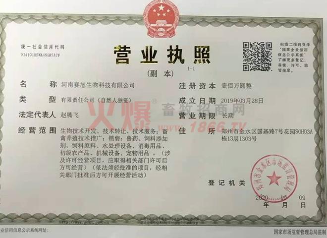 营业执照-河南赛旭生物科技有限公司