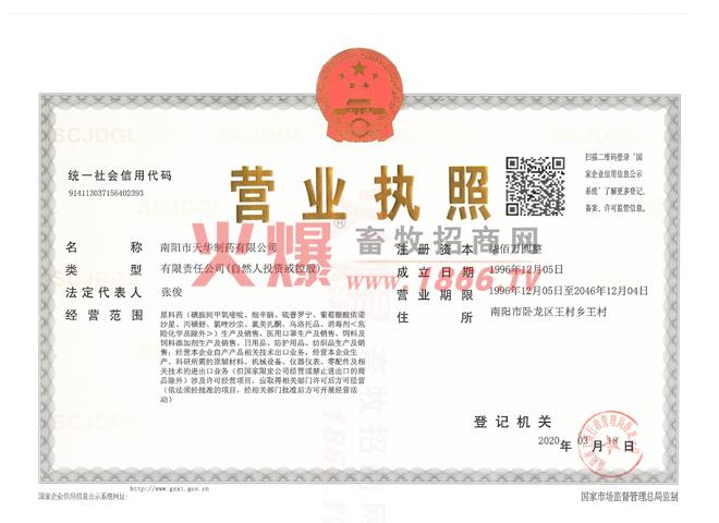 营业执照-南阳市天华制药有限公司
