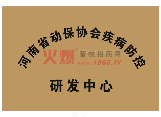 河南省动保协会疾病防控研发中心-河南飞农生物科技有限公司