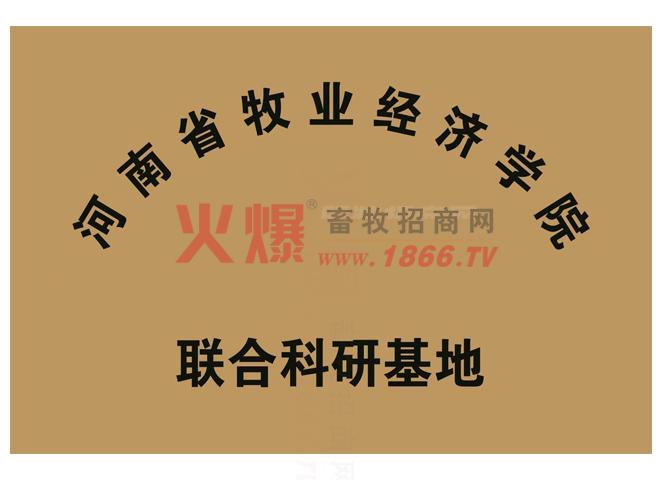 河南省牧业经济学院联合科研基地-河南飞农生物科技有限公司