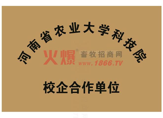河南省农业大学科技院校企合作单位-河南飞农生物科技有限公司