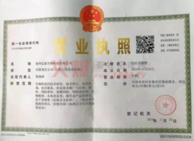 营业执照-郑州亿肽生物科技有限公司