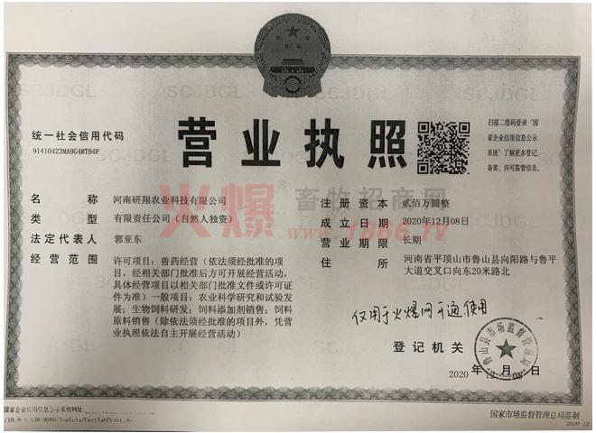 营业执照-河南研翔农业科技有限公司