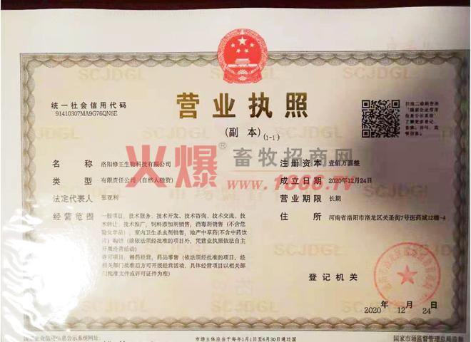 营业执照-洛阳修王生物科技有限公司