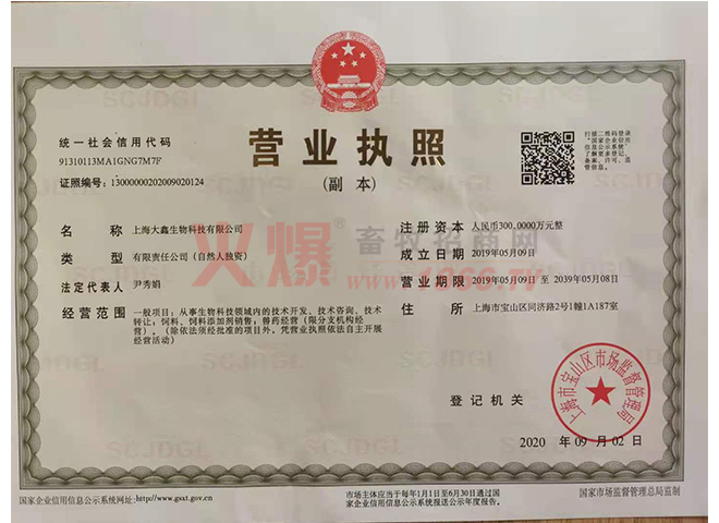 营业执照-上海大鑫生物科技有限公司