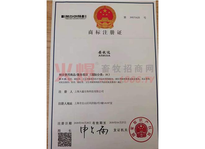 安牧达(第35类)-上海大鑫生物科技有限公司
