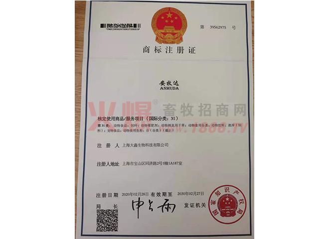 安牧达(第31类)-上海大鑫生物科技有限公司