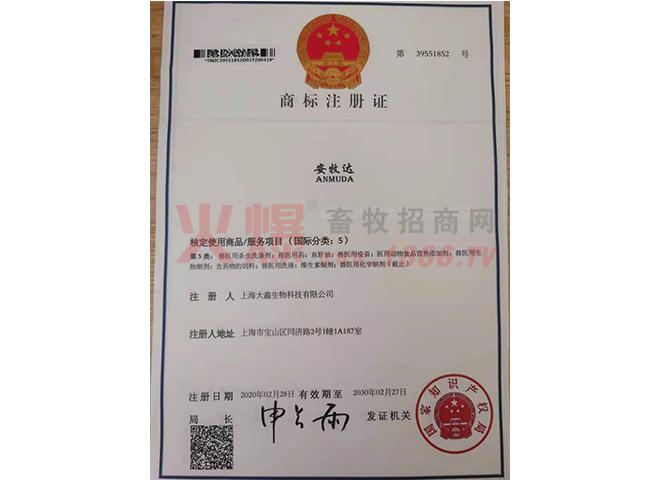 安牧达(第5类)-上海大鑫生物科技有限公司