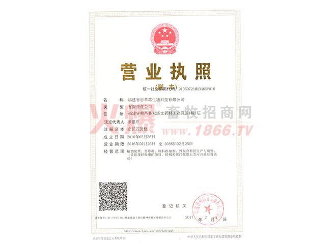 营业执照-福建省百草霜生物科技有限公司