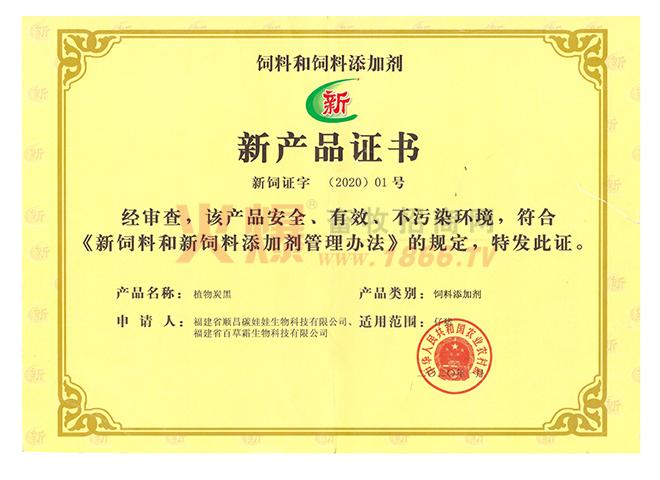 新产品证书-福建省百草霜生物科技有限公司