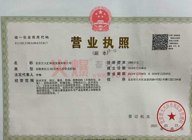 营业执照-北京万人汇科技发展有限公司
