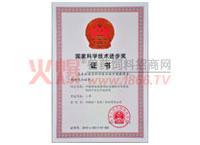 国家科技技术进步奖