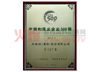 2012年中国制造业500强