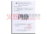 类卵黄游离物商标注册申请受理通知书