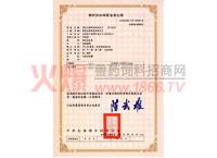 饲料添加物制造登记证
