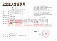 牧丰企业法人营业证