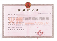 税务登记证(地税)