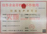 饲料企业生产许可证