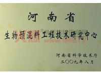 河南生物预混料工程技术研究中心