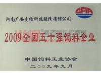 2009全国五十强饲料企业