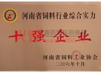 河南省饲料行业综合实力十强企业