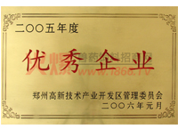 2005年度优秀企业