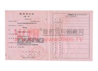 税务登记证【地税】