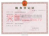 税务局登记证