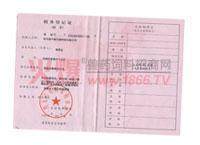 税条登记证【国税】