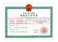 兽药生产许可证