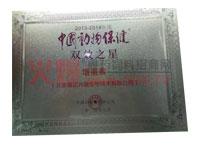 中国动物保健双效之星增蛋素