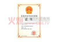 岳阳市科学技术奖励证书
