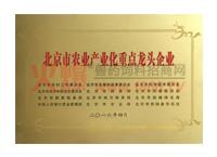 北京市农业产业化重点龙头企业