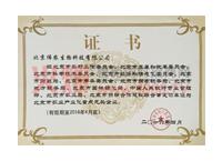 北京市农业产业化重点龙头企业证书