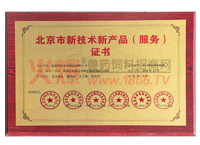 北京市新技术新产品(服务)证书――宝宝初乳