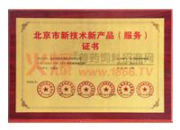 北京市新技术新产品(服务)证书――大猪宝