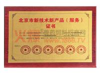 北京市新技术新产品(服务)证书――康壮宝II号