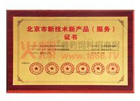 北京市新技术新产品(服务)证书――康壮宝I号