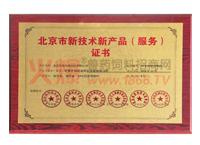 北京市新技术新产品(服务)证书――母仔安