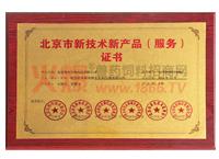 北京市新技术新产品(服务)证书――小猪宝1
