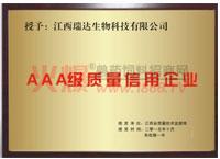 AAA级质量企业