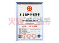 315品牌认证证书