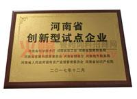 河南省创新型试点企业