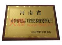 河南省动物保健品工程技术研究中心