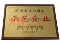 河南省技术创新示范企业